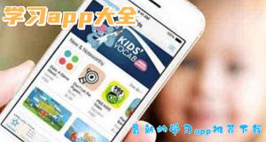 学习app大全