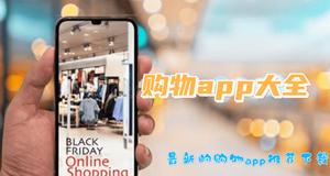 购物app大全