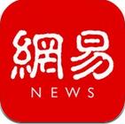 网易新闻客户端下载手机版