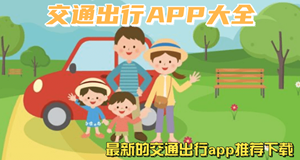 交通出行app大全