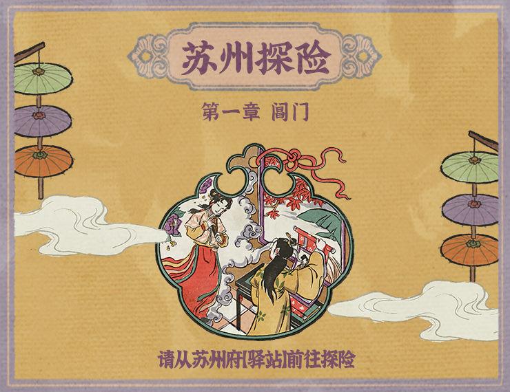 江南百景图苏州探险解锁攻略