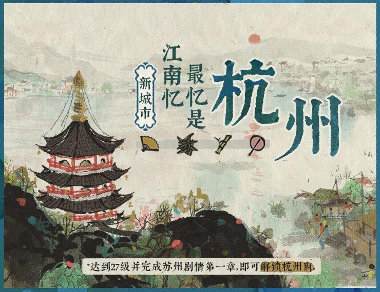 江南百景图杭州解锁攻略