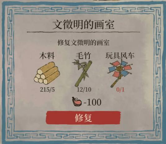江南百景图玩具风车位置介绍