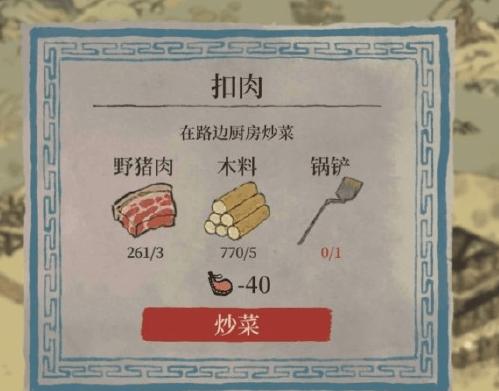 江南百景图锅铲位置介绍