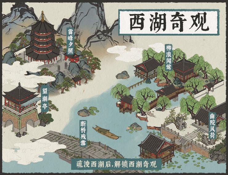 江南百景图杭州特产介绍