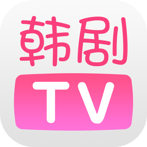 韩剧tv去广告破解版