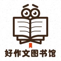 作文写作文库