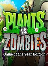 植物大战僵尸1高清去广告版