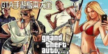 GTA手游版本大全