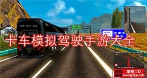 卡车模拟驾驶手游大全