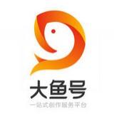 大鱼号app官方