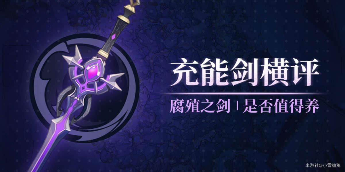 原神腐殖之剑培养介绍