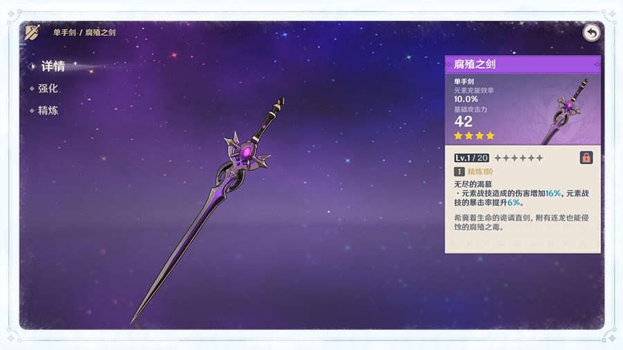 原神腐殖之剑使用角色分析