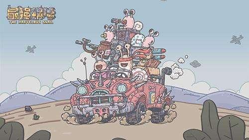 最强蜗牛1月12日每日密令分享