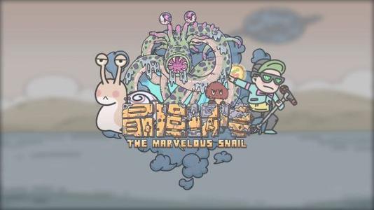 最强蜗牛1月20日每日密令分享