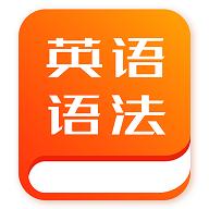 初中英语语法下载安装