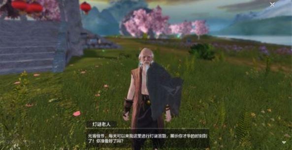 妄想山海灯谜老人位置介绍
