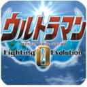 奥特曼格斗0进化无限能量版