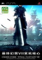 最终幻想7一等兵官方版