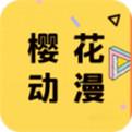 樱花动漫下载正版最新版