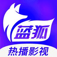 蓝狐影视app官方