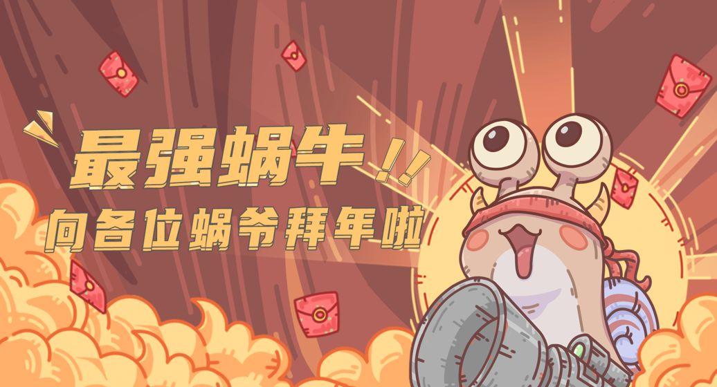 最强蜗牛3月3日每日密令分享