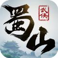 蜀山剑侠传官网版