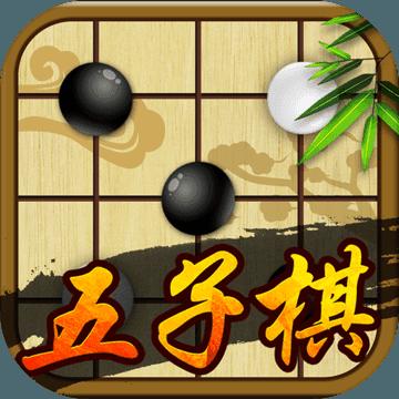 黑石五子棋4.0安卓手机版