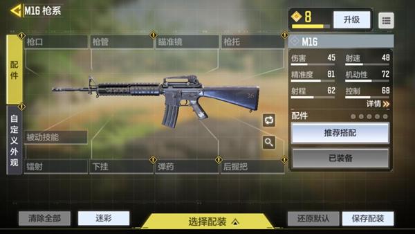 使命召唤手游AK117和M16怎么选配件  第3张