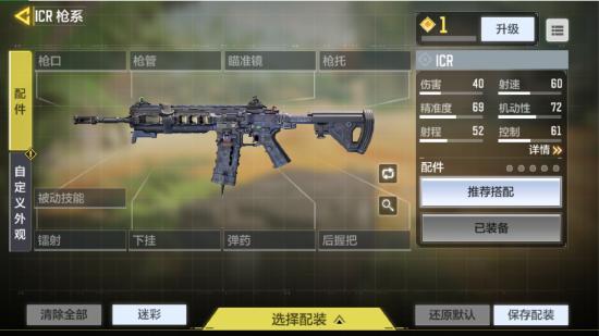 使命召唤手游G37H配件选择攻略  第2张