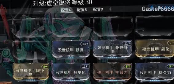 星际战甲最新殁世机甲mod搭配  第1张
