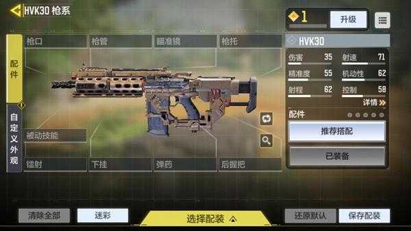 使命召唤手游SCAR和HVK30配件怎么选择  第2张