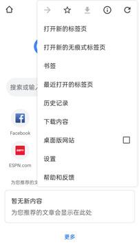 谷歌浏览器下载手机版安卓-谷歌浏览器手机版下载v78.0.3904.96