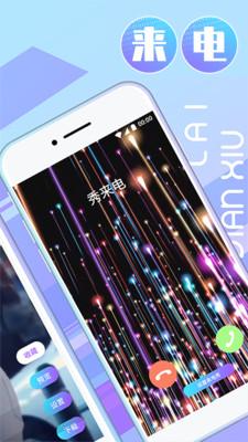糖豆来电秀下载-糖豆来电秀app安卓版软件下载v1.0.200