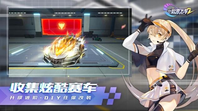 一起来飞车2手游下载-一起来飞车2安卓版游戏下载v1.1.33