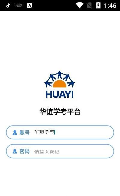华谊学考平台下载-华谊学考平台安卓版免费下载v1.16