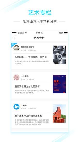 艺术升app下载-艺术升安卓版免费软件下载v3.3.1