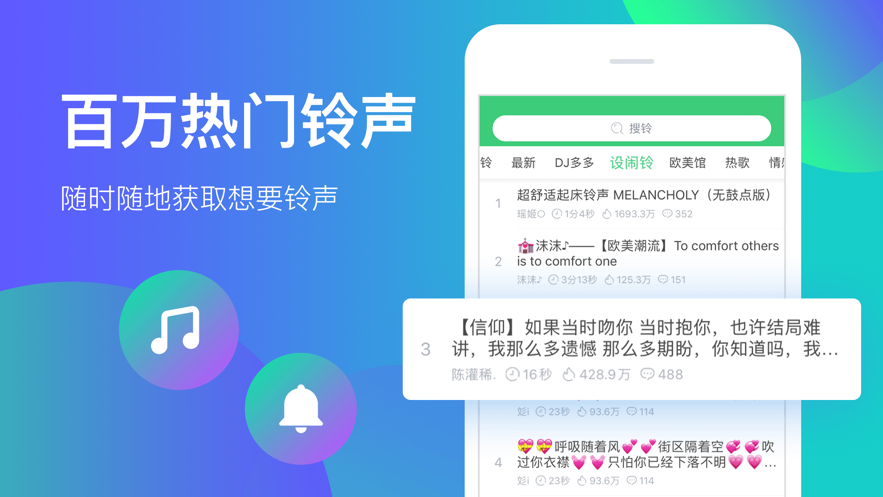 铃声多多手机铃声app下载-铃声多多手机铃声app安卓下载v8.8.43.0