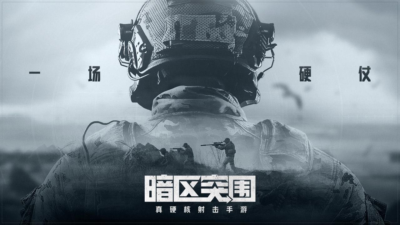 暗区突围手游下载-暗区突围手游中文免费版下载v1.0