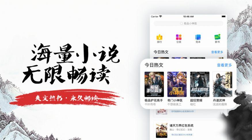 追书侠下载-追书侠安卓版APP最新版下载v1.0.0